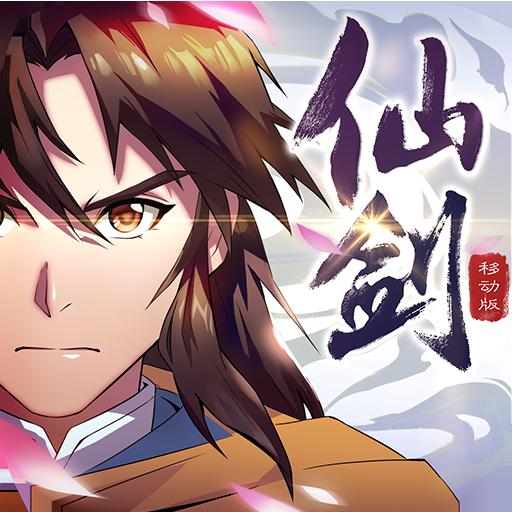 仙剑奇侠传移动版(安卓版)