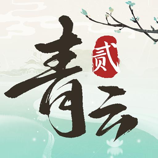 青云决2(安卓版)