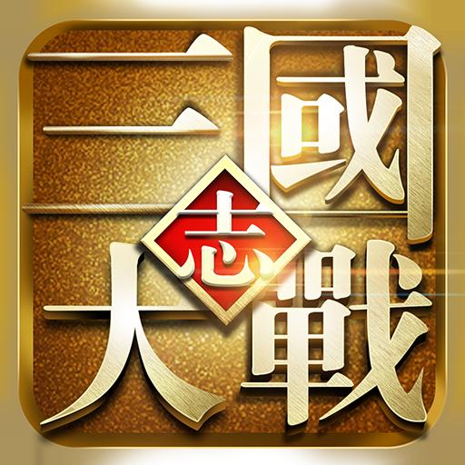 大战三国志(安卓版)_游戏图标