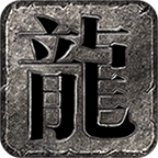 龙城决-冰雪传奇(安卓版)
