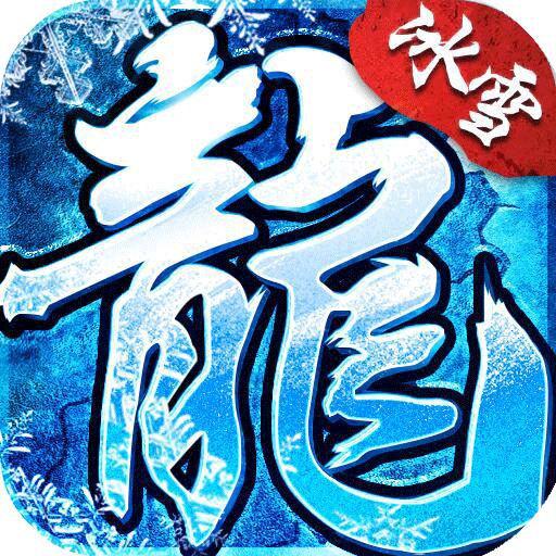 盟重英雄-冰雪复古(安卓版)