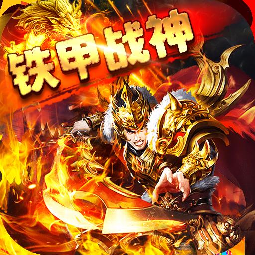 铁甲战神-狂暴单职业(安卓版)_游戏图标