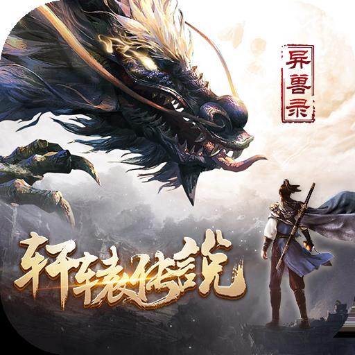 轩辕传说-异兽录(安卓版)_游戏图标